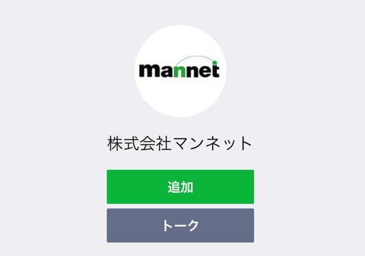 辞めるんです 株式会社マンネット