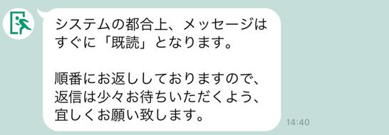 EXIT 既読