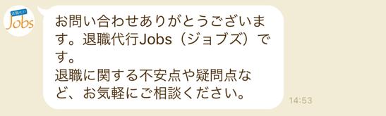 退職代行Jobs 問い合わせ
