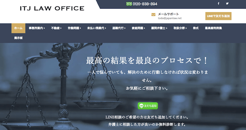 ITJ法律事務所