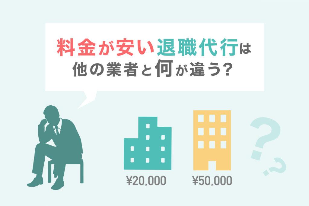 料金が安い退職代行は他と何が違う?