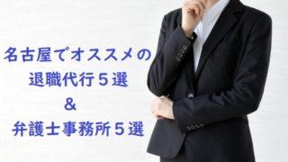 名古屋 退職代行オススメ アイキャッチ