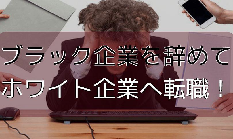 ブラック企業 辞め方 アイキャッチ